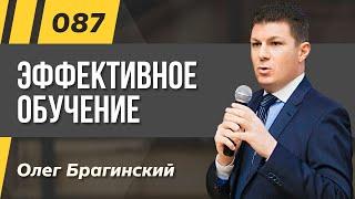 Олег Брагинский. ТРАБЛШУТИНГ 87. Эффективное обучение
