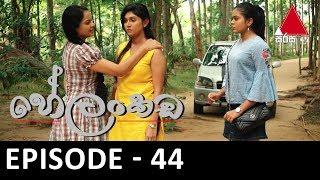 Helankada - Episode 44 | 21st September 2019 | Sirasa TV Thumbnail