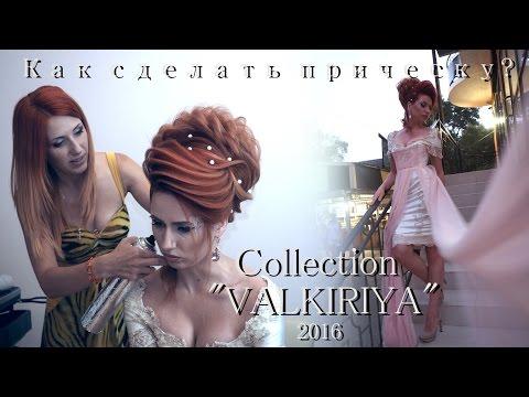 Видео обучение (полная версия)- Прически от Ирины Агрба