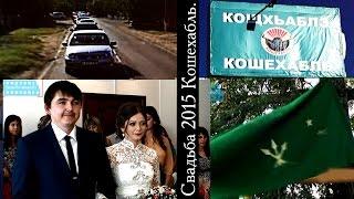 Адыгейская свадьба в Кошехабле видео 2015 на ютубе.