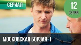 Московская борзая 1 сезон 12 серия - Мелодрама | Фильмы и сериалы - Русские мелодрамы