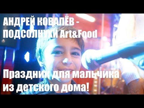 Андрей Ковалев - ПОДСОЛНУХИ Art&Food. Праздник для мальчика из детского дома!