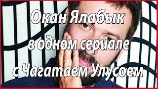 Окан Ялабык в сериале «Каракалем» #звезды турецкого кино