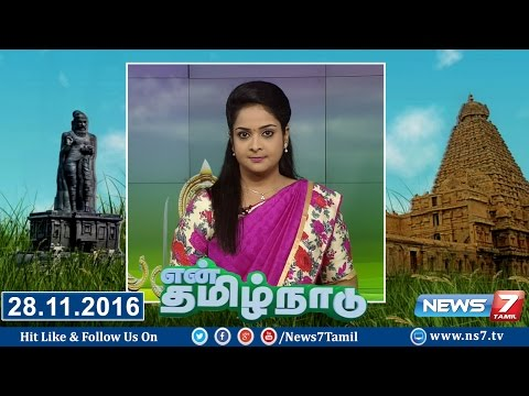 En Tamil Nadu News | 28.11.2016 | News7 Tamil