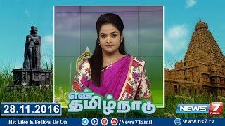 En Tamil Nadu News 28-11-2016 – News7 Tamil News