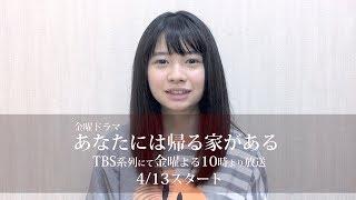 金曜ドラマ「あなたには帰る家がある」 TBS 金曜よる10時〜 4/13スター...