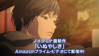 TVアニメ『いぬやしき』 2017年10月12日より毎週木曜24:55からフジテレ...