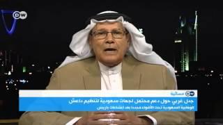 محمد آل زلفة: السعودية حذرت الغرب.. الإرهاب ليس له دين وليس له وطن