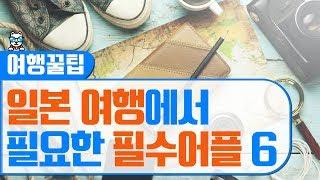 [여행팁] 일본여행에서 필요한 필수어플 6