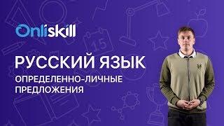Русский язык 8 класс: Определенно-личные предложения