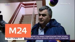 Суд лишил родительских прав женщину, оставившую ребенка в Щелкове - Москва 24