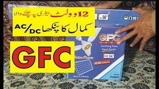 Gfc Ac Dc Fan Review In Urdu Hindi Naveed Network Youtube