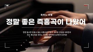 ➠ 정말 좋은 즉흥곡이 나왔어 - 피아노 포엠