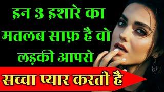 Kaise Jane Ladki Aapse Saccha Pyar Karti Hai Ya Nahin Psychological Signs A Girl Likes You