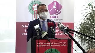 كلمة السيد فوزي لقجع رئيس الجامعة الملكية المغربية لكرة القدم