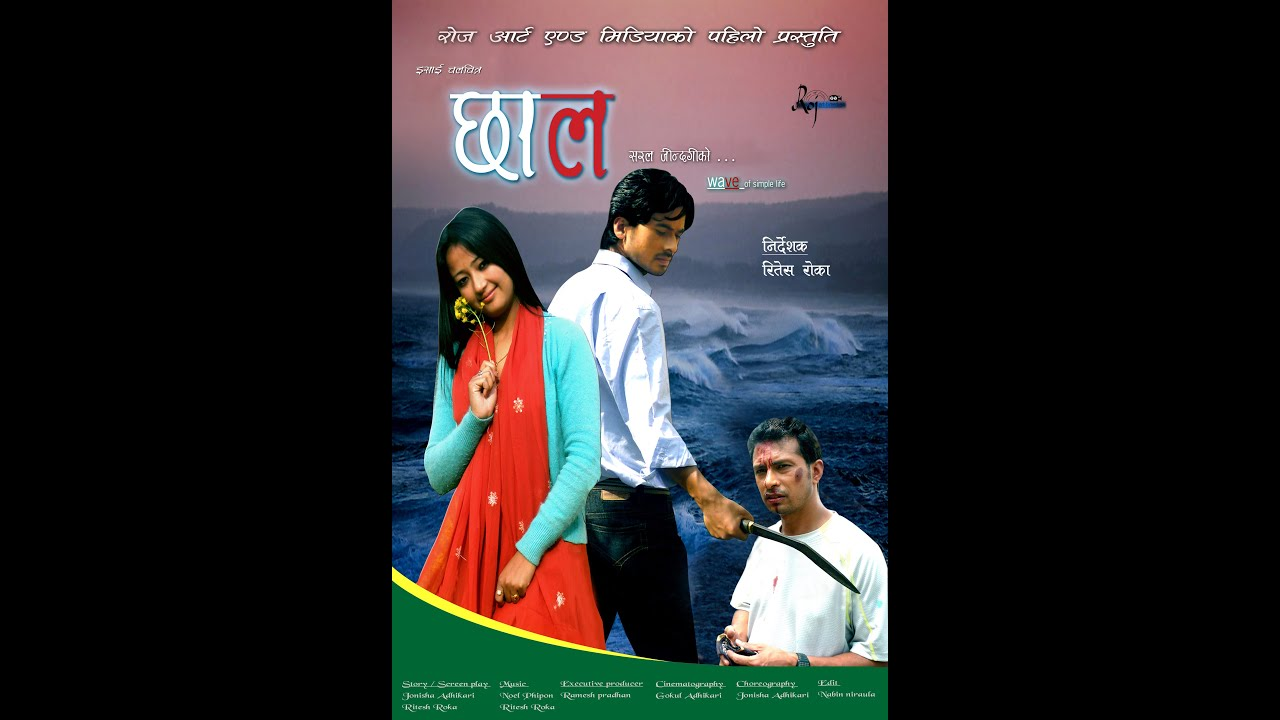 "Nepali Christian Movie ""CHHAAL"""