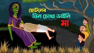 ছোটনের ডাইনি মা   Dynee Bangla Golpo   Bengali Horror Stories   Rupkothar Golpo   Bangla Cartoon
