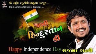 जाखि हिंदुस्तान की || Celebrating This independence day With Rajbha Gadhavi_HD Video