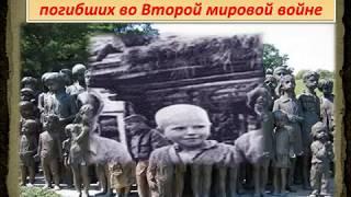 Памяти 13 миллионов детей, погибших во Второй мировой войне