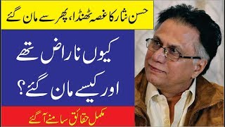 Hassan Nisar start supporting PTI again after changing his analysis