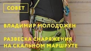Владимир Молодожен: как правильно развесить снаряжение для скального маршрута?