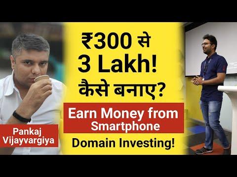 Earn Money From Mobile Phone in 2020 (Rs.300 से 3 लाख कैसे बनाये) Domaining With Pankaj Vijayvargiya