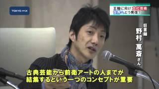 東京都は2020年のオリンピックに向け、日本の文化や芸術をどのように発...