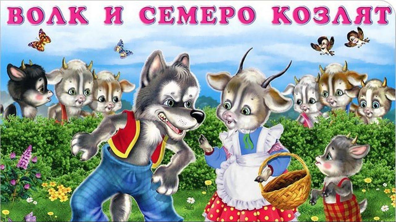 """Елхот абон. Спектакль-СКАЗКА - """"Волк и семеро козлят ..."""