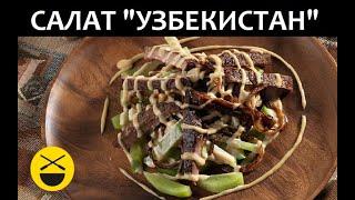 салат узбекистан классический рецепт