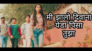 मी झालो दिवाना | Mi Zalo Diwana SONG | ADITYA KADAM | AMRITA | RAHUL