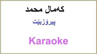 Kurdish Karaoke: Piroz bet Piroz bet کهمال محمد ـ پیرۆزبێت