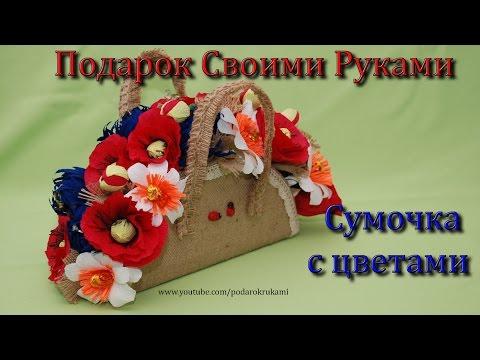 Cмотреть видео онлайн Сумочка с цветами. Букет из конфет. Handbag with flowers