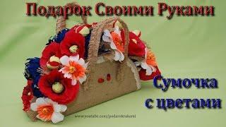 Сумочка с цветами. Букет из конфет. Handbag with flowers