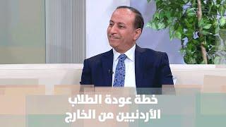 خطة عودة الطلاب الأردنيين من الخارج ... قراءة في التفاصيل! - د. محمود القيسي - أصل الحكاية