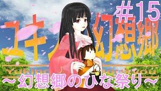 幻想郷入りを夢みるユキノ(9才)の妄想劇です。 全年齢対象なゆるふわ...