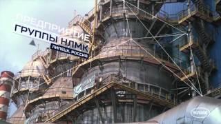 видео Новолипецкий металлургический комбинат, НЛМК