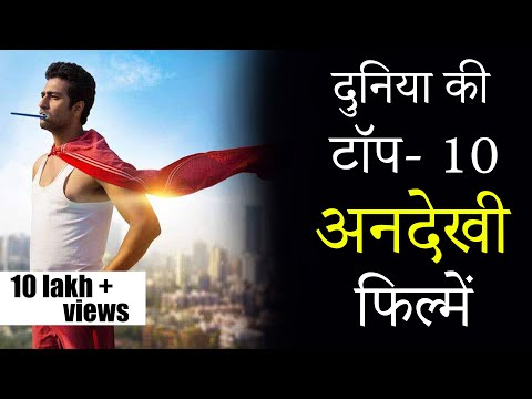Top10 Unnoticed But Excellent Bollywood Movies You Must Watch | Top 10 Bollywood Movies Of 2019