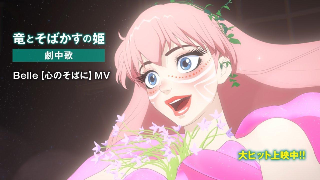 映画『竜とそばかすの姫』劇中歌/Belle【心のそばに】MV