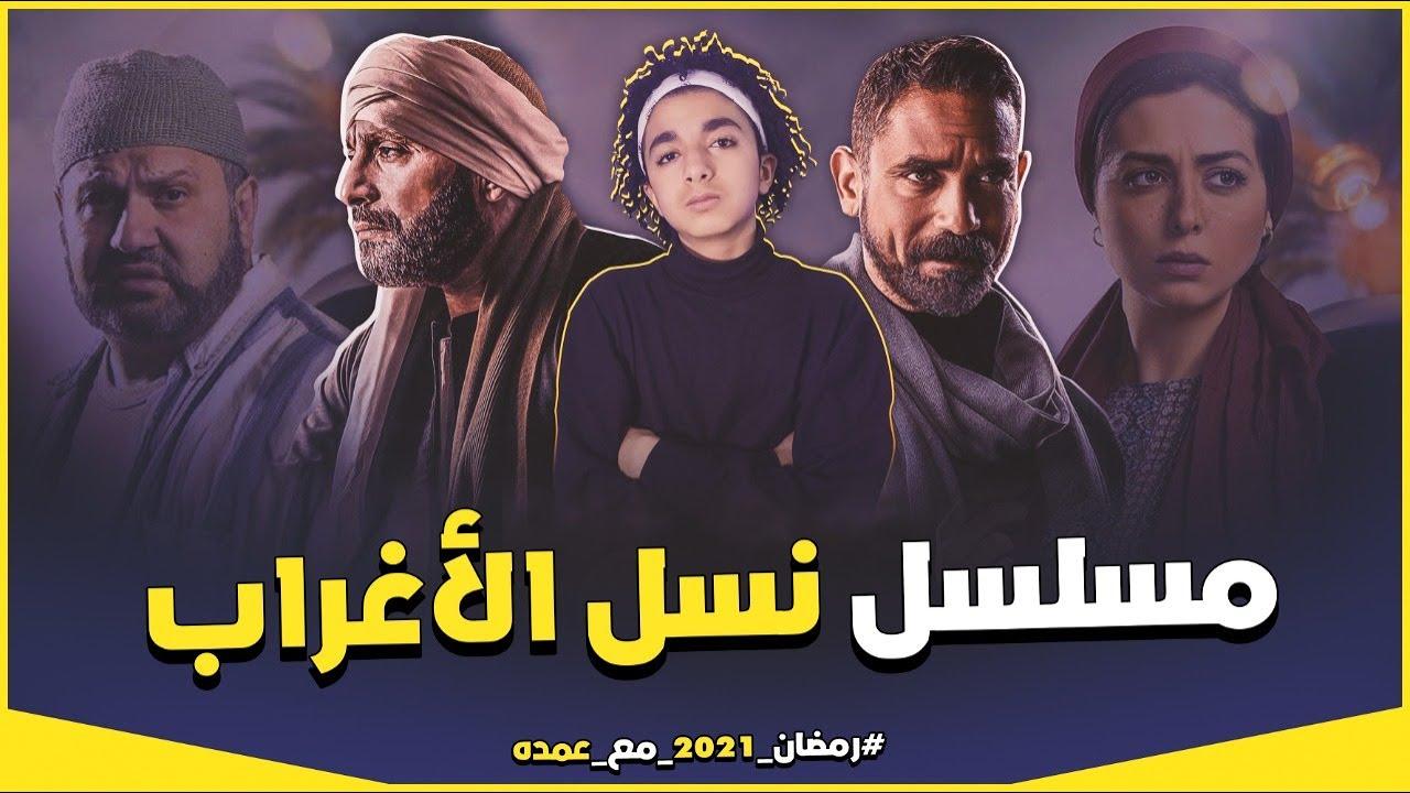 مسلسل نسل الأغراب احمد السقا و امير كرارة مسلسلات رمضان 2021 مع عمده Youtube