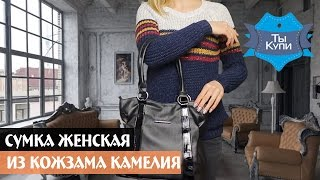 Женская сумка из кожзама Камелия М89-32/лак купить в Украине. Обзор