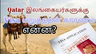 Qatar - What do you know about the visa refusal to Sri Lanka?