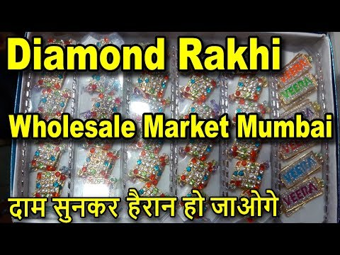 Diamond Rakhi Wholesale Market | Best Market For Business Purpose | Jb Shah Market Mumbai