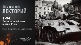 Лекция Дмитрия Шеина и Андрея Уланова
