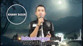 Kom trom sne neak kro douch bong KARAOKE - Khanh Sioun - Remix cover Version