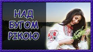 Українські пісні про кохання  Над Бугом рікою
