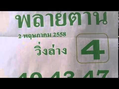 เลขเด็ดงวดนี้ หวยซองพลายตานี วิ่งล่าง 2/05/58