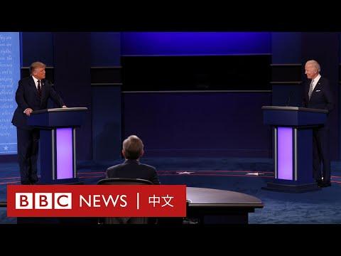 美國總統辯論 特朗普、拜登爆罵戰- BBC News 中文