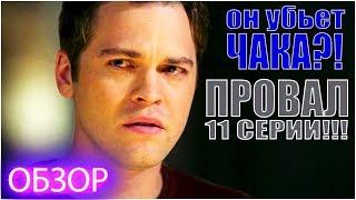 ОБЗОР 11 серии 15 сезона сверхъестественное. Мнение и разбор. сериальный маньяк