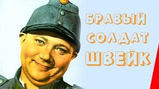 БРАВЫЙ СОЛДАТ ШВЕЙК (1957) фильм. Комедия