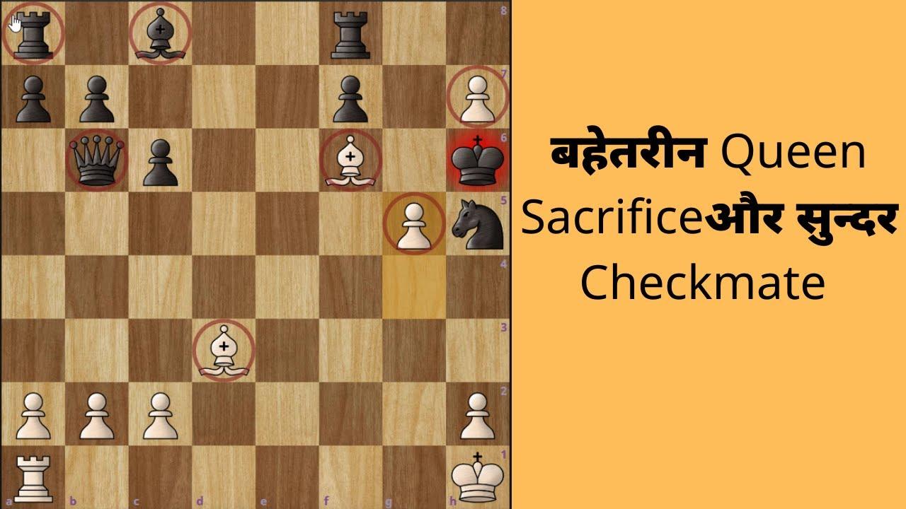 बहेतरीन Queen Sacrificeऔर सुन्दर Checkmate :Tigran Levonovich Petrosian vs Ara Minasian